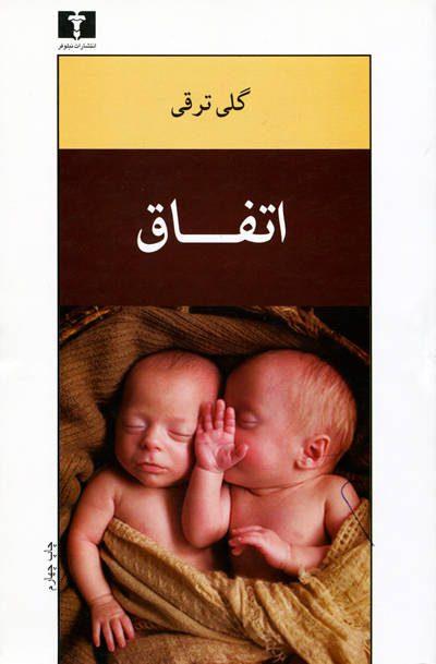 کتاب اتفاق اثر گلی ترقی