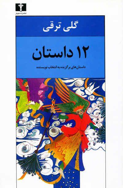 کتاب ۱۲ داستان اثر گلی ترقی
