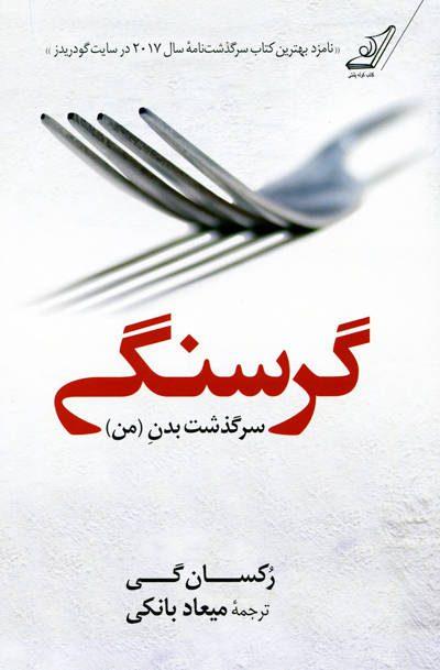 کتاب گرسنگی اثر رکسانه گی