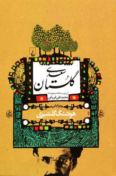 گلستان سعدی با ویرایش هوشنگ گلشیری