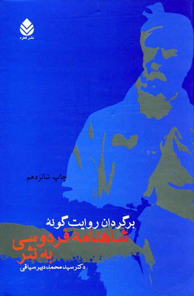 شاهنامه فردوسی به نثر اثر دکتر سید محمد دبیرسیاقی