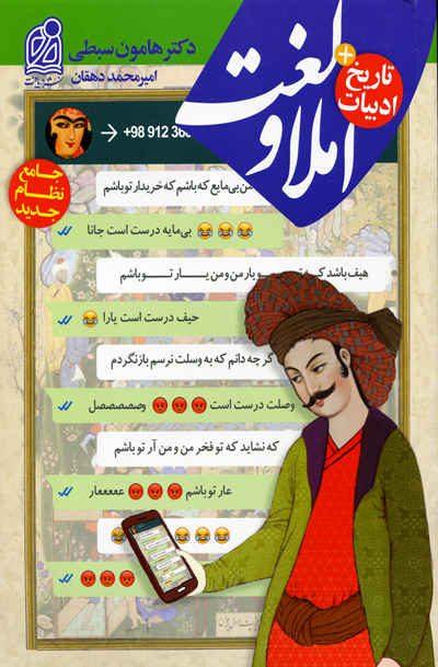املا و لغت + تاریخ ادبیات هامون سبطی