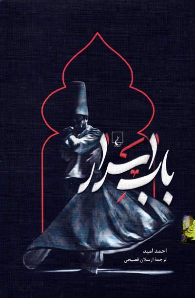 کتاب باب اسرار اثر احمد امید