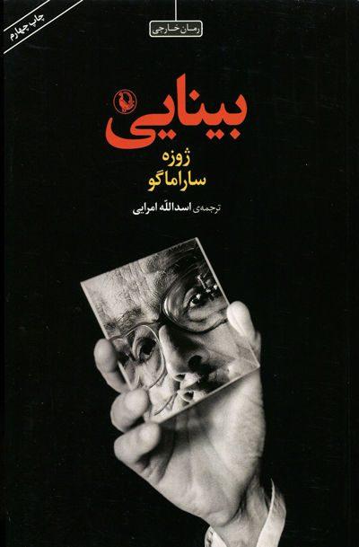 کتاب بینایی اثر ژوزه ساراماگو جلد شومیز