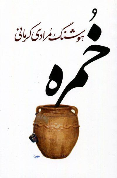 خمره اثر هوشنگ مرادی کرمانی