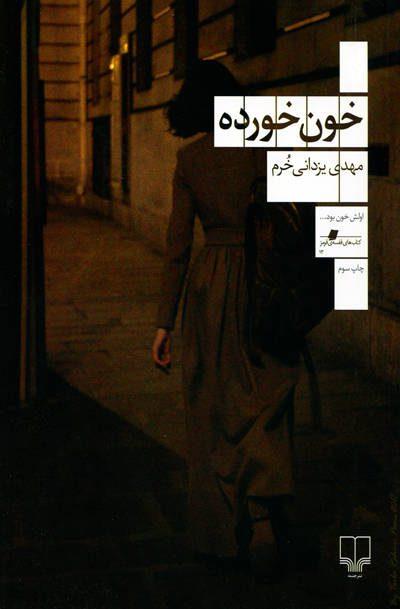 خون خورده اثر مهدی یزدانی خرم