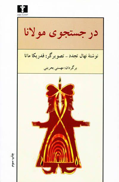 در جستجوی مولانا اثر نهال تجدد