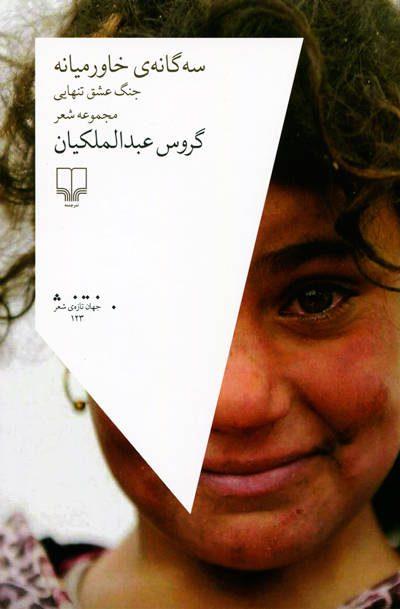 سه گانه ی خاورمیانه اثر گروس عبدالملکیان