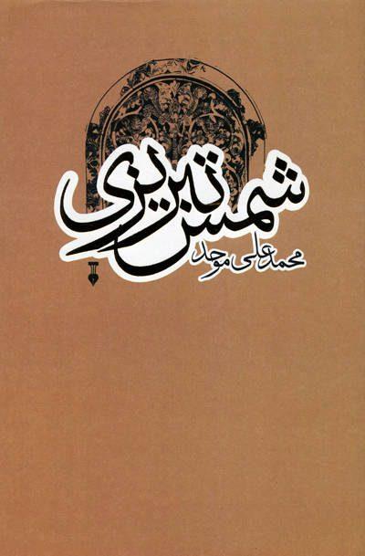 شمس تبریزی اثر محمد علی موحد