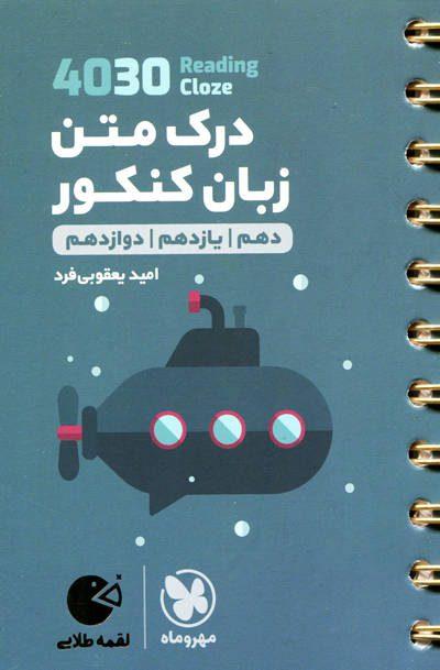 لقمه درک متن زبان کنکور انتشارات مهروماه