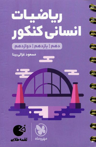 کتاب لقمه ریاضیات انسانی کنکور انتشارات مهروماه