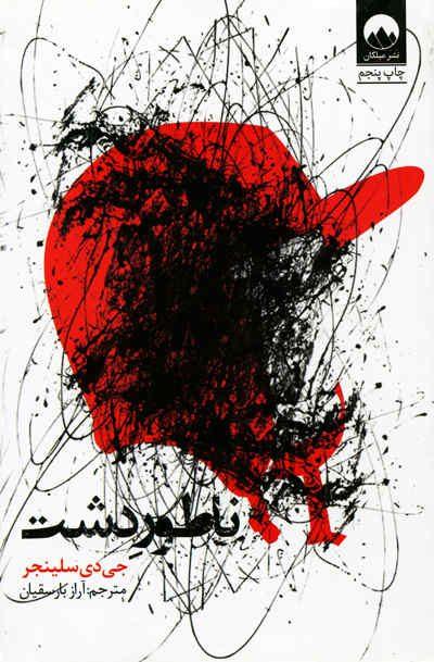 ناطور دشت اثر جی دی سلینجر