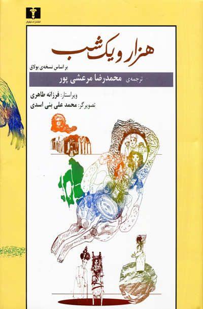 کتاب هزار و یک شب بر اساس نسخه ی بولاق