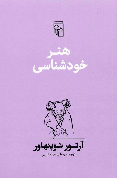 هنر خودشناسی اثر آرتور شوپنهاور
