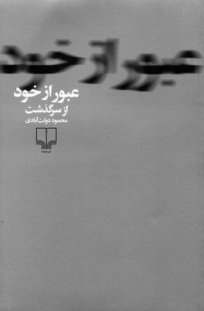 کتاب عبور از خود اثر محمود دولت آبادی