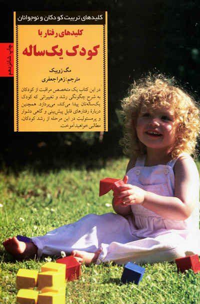 کلیدهای رفتار با کودک یک ساله اثر مگ زوبیک