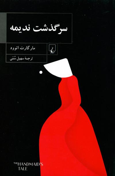 سرگذشت ندیمه اثر مارگارت اتوود جلد گالینگور