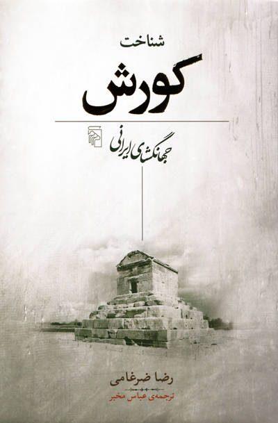 شناخت کورش جهانگشای ایرانی