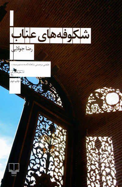 شکوفه های عناب اثر رضا جولایی