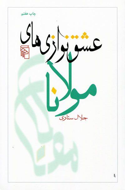 عشق نوازی های مولانا اثر جلال ستاری