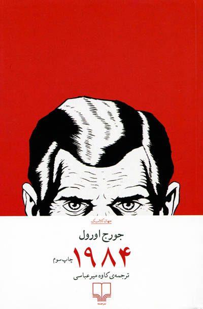 ۱۹۸۴ اثر جورج اورول