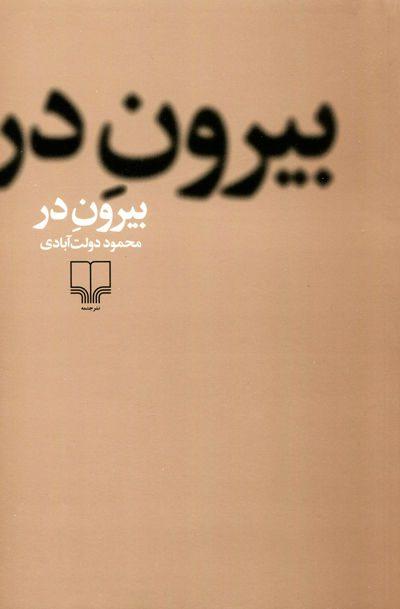 بیرون در اثر محمود دولت آبادی