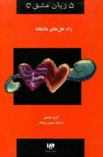 راه حل های عاشقانه اثر گری چاپمن