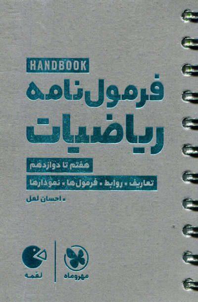 لقمه فرمول نامه ریاضیات انتشارات مهروماه