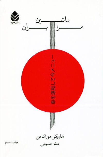 ماشین مرا بران اثر هاروکی موراکامی