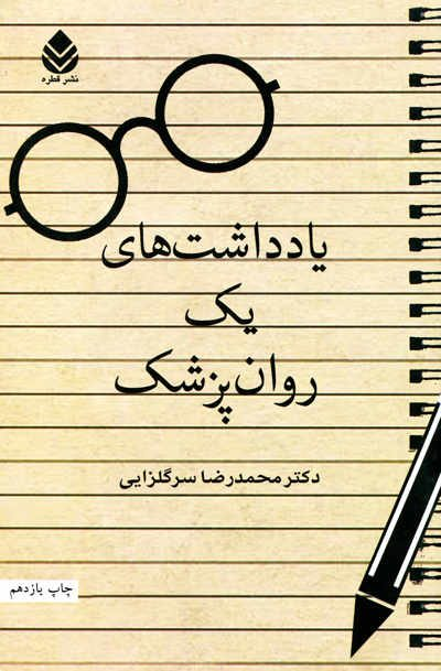 یادداشت های یک روان پزشک اثر دکتر محمدرضا سرگلزایی