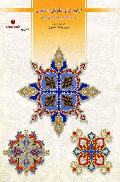 آرایه ها و نقوش اسلیمی در هنر تذهیب و طراحی فرش
