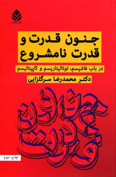جنون قدرت و قدرت نامشروع اثر دکتر محمدرضا سرگلزایی