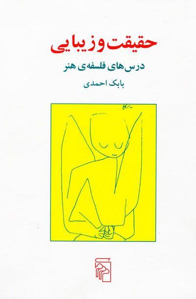 حقیقت و زیبایی اثر بابک احمدی