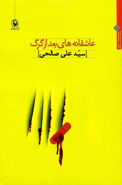 عاشقانه های بعد از گرگ اثر سید علی صالحی