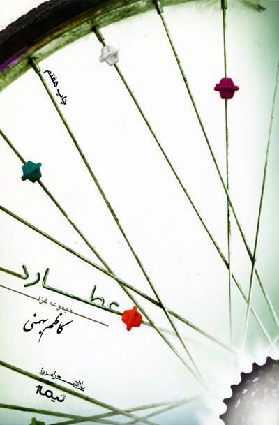عطارد اثر کاظم بهمنی
