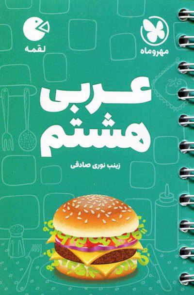 لقمه عربی هشتم
