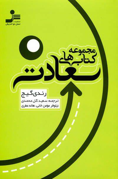 مجموعه کتاب های سعادت اثر رندی گیج