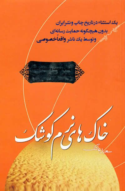 خاک های نرم کوشک اثر سعید عاکف