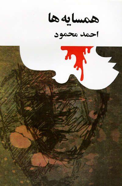 همسایه ها اثر احمد محمود