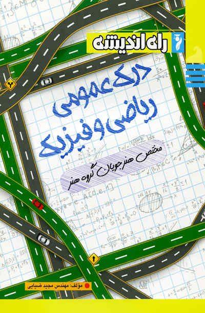 کتاب درک عمومی ریاضی و فیزیک راه اندیشه