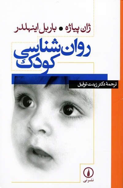 روان شناسی کودک اثر ژان پیاژه