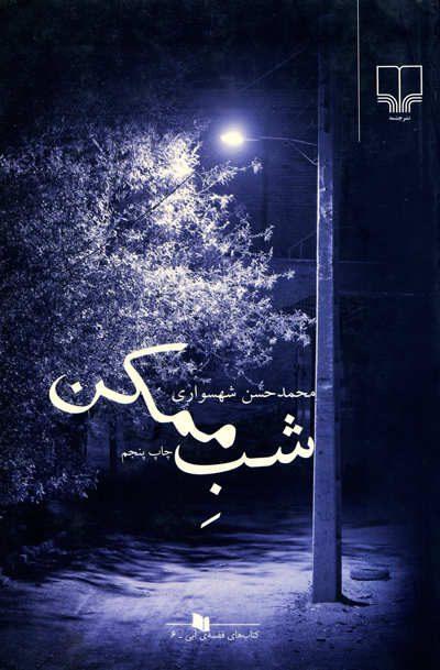 شب ممکن اثر محمدحسن شهسواری