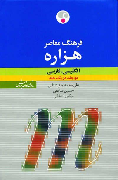 فرهنگ معاصر هزاره دو جلد در یک جلد انگلیسی به فارسی