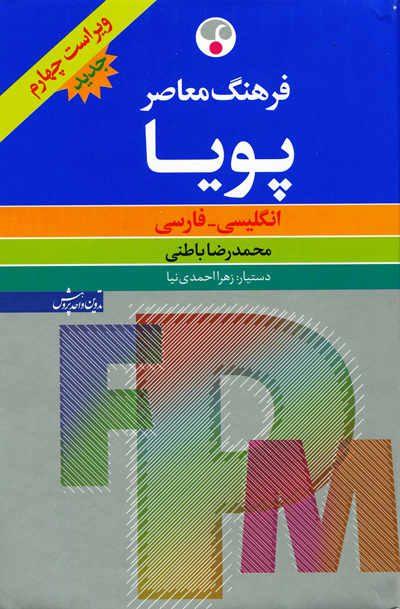 فرهنگ معاصر پویا انگلیسی به فارسی باطنی