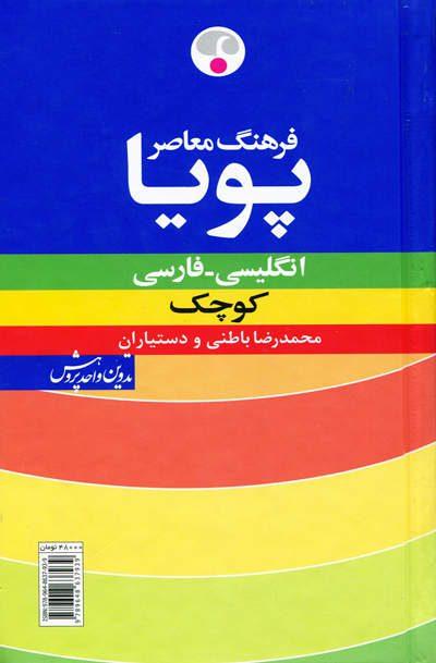 فرهنگ معاصر پویا کوچک انگلیسی به فارسی