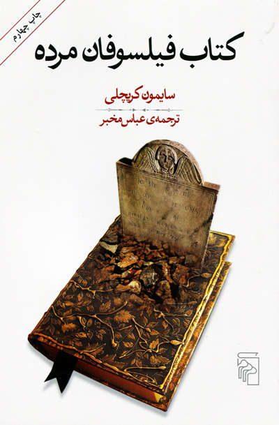 کتاب فیلسوفان مرده اثر سایمون کریچلی