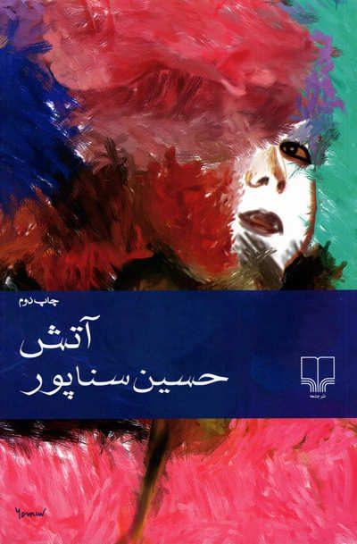 کتاب آتش اثر حسین سناپور