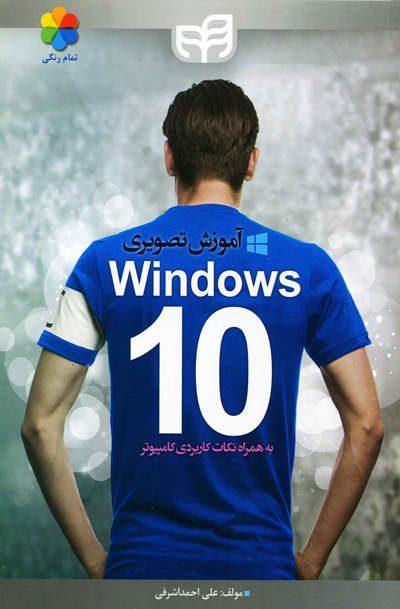 آموزش تصویری Windows 10