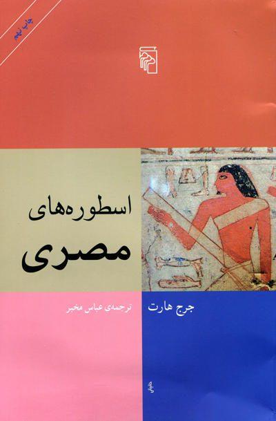 اسطوره های مصری اثر جرج هارت