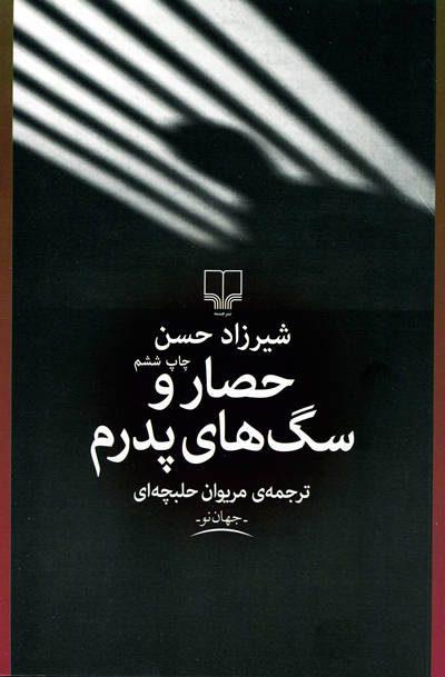 حصار و سگ های پدرم اثر شیرزاد حسن